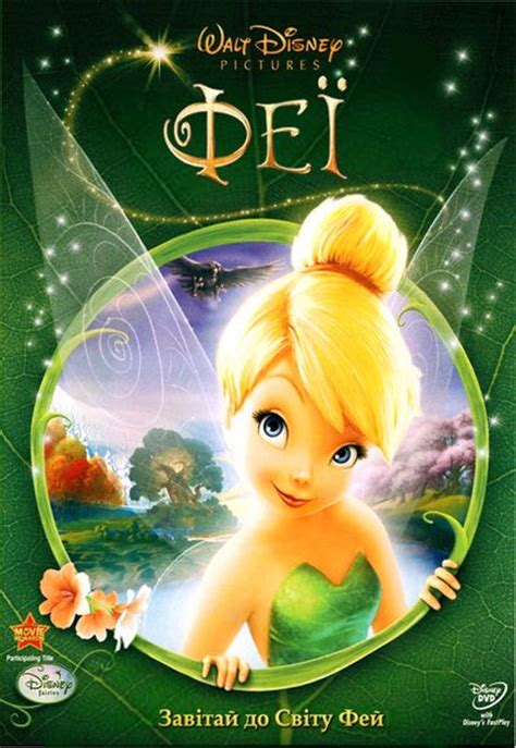 Tinker Bell (2008) (In Hindi) Full Movie Watch Online Free